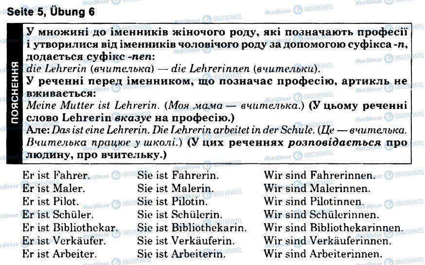 ГДЗ Немецкий язык 6 класс страница s5u6