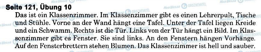 ГДЗ Немецкий язык 6 класс страница s121u10