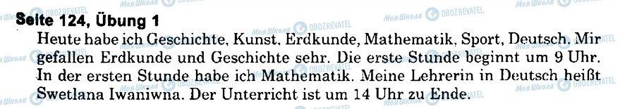 ГДЗ Немецкий язык 6 класс страница s124u1