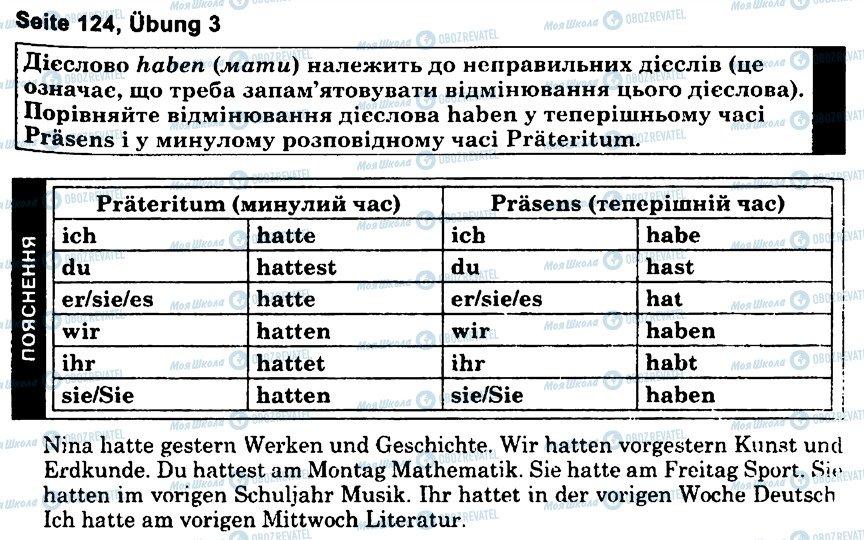 ГДЗ Немецкий язык 6 класс страница s124u3