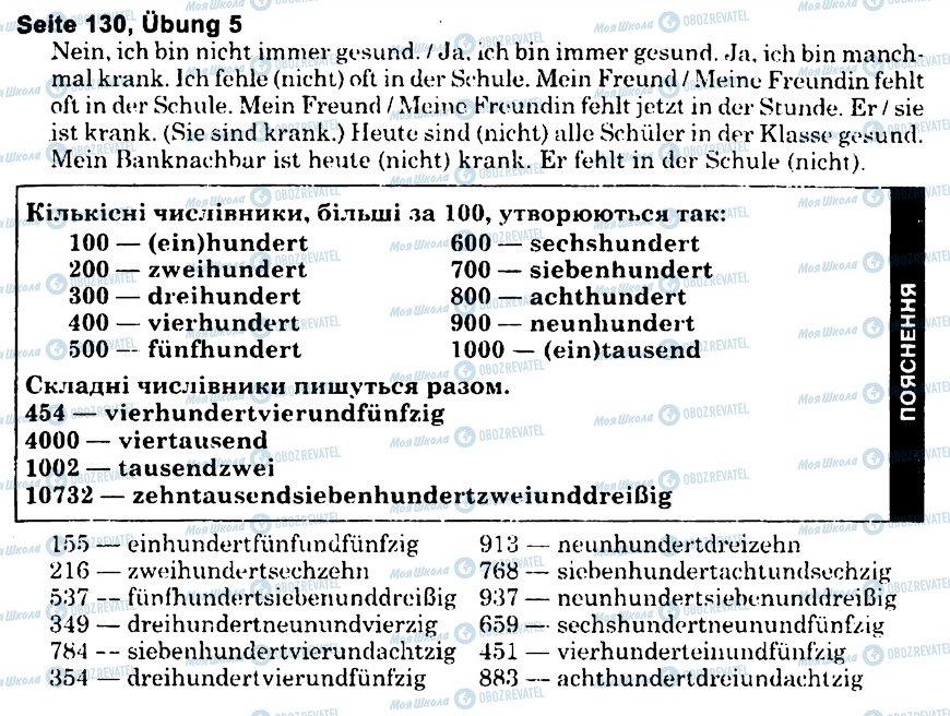 ГДЗ Немецкий язык 6 класс страница s130u5