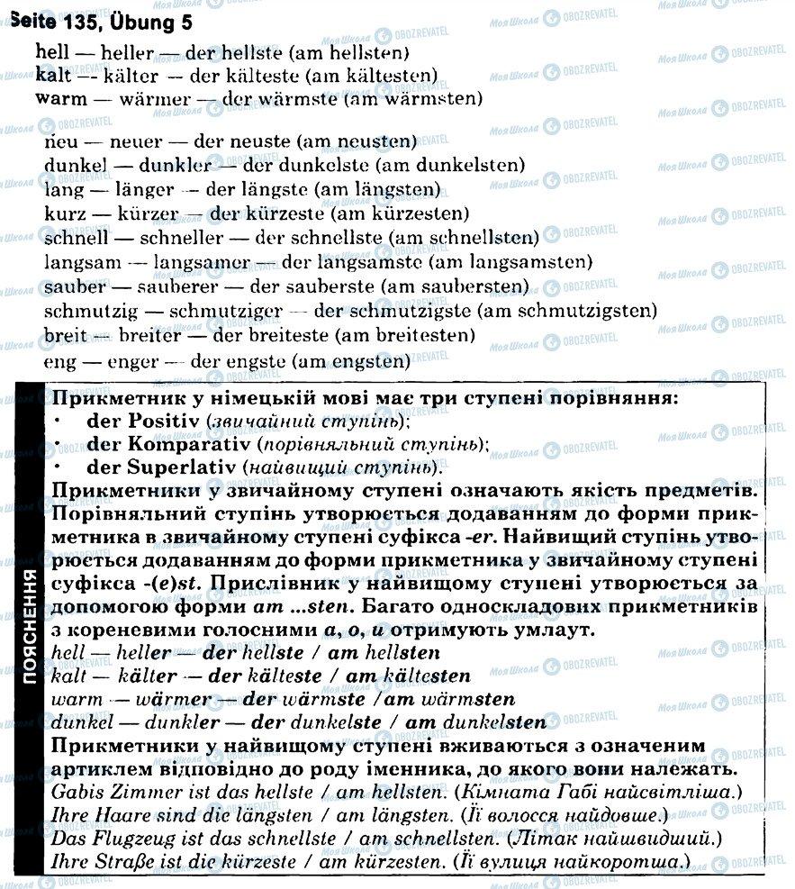 ГДЗ Німецька мова 6 клас сторінка s135u5
