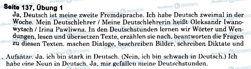 ГДЗ Немецкий язык 6 класс страница s137u1