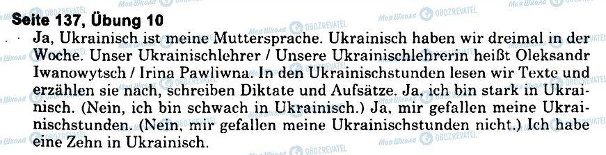 ГДЗ Немецкий язык 6 класс страница s137u10