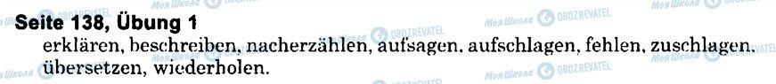 ГДЗ Немецкий язык 6 класс страница s138u1