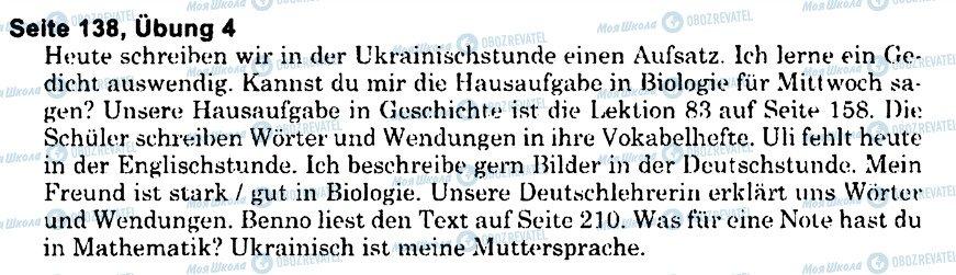 ГДЗ Німецька мова 6 клас сторінка s138u4