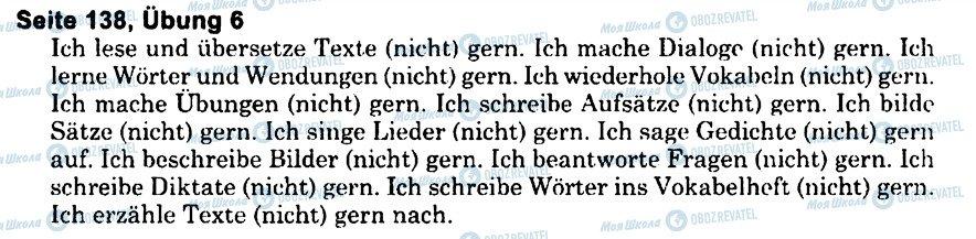 ГДЗ Немецкий язык 6 класс страница s138u6
