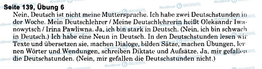 ГДЗ Немецкий язык 6 класс страница s139u6