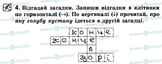 ГДЗ Українська література 2 клас сторінка Стр10