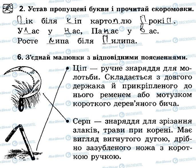 ГДЗ Українська література 2 клас сторінка Стр13