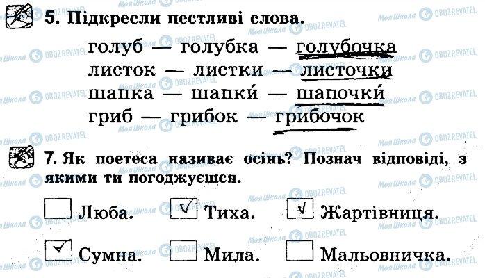 ГДЗ Українська література 2 клас сторінка Стр18