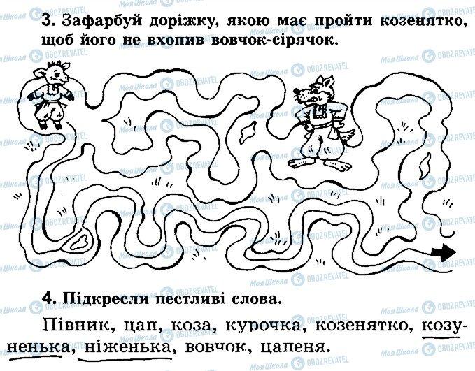 ГДЗ Українська література 2 клас сторінка Стр6