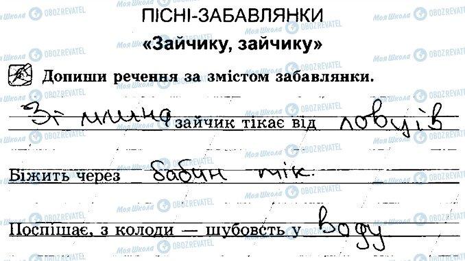 ГДЗ Українська література 2 клас сторінка Стр8