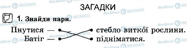 ГДЗ Українська література 2 клас сторінка Стр9