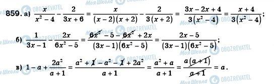 ГДЗ Алгебра 8 клас сторінка 859