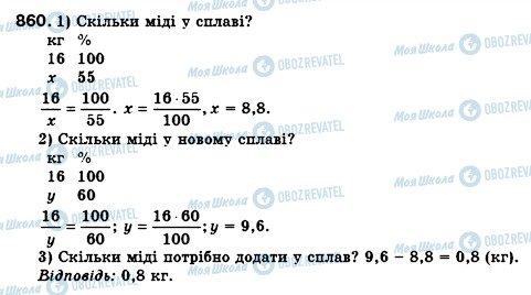 ГДЗ Алгебра 8 клас сторінка 860