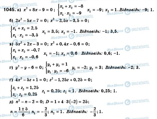 ГДЗ Алгебра 8 клас сторінка 1045
