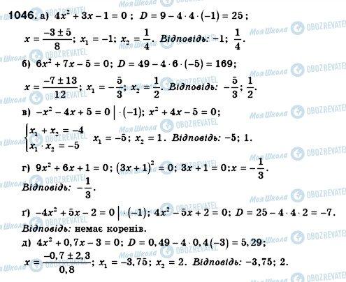 ГДЗ Алгебра 8 класс страница 1046