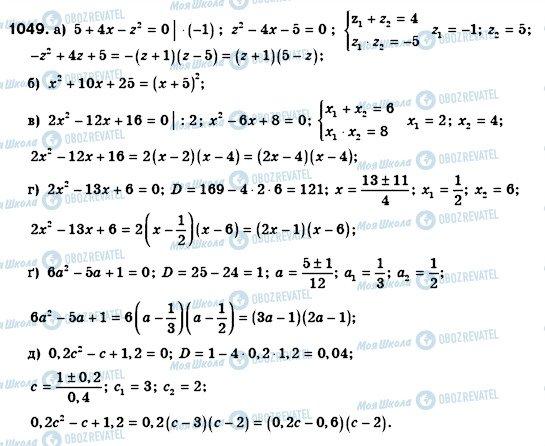 ГДЗ Алгебра 8 класс страница 1049