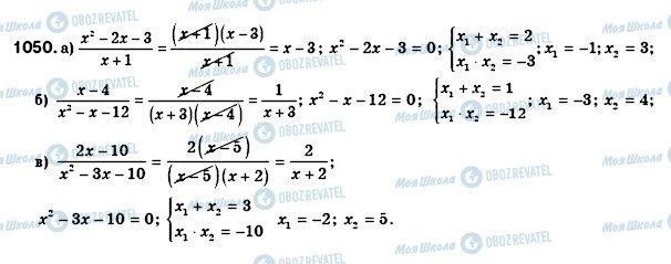 ГДЗ Алгебра 8 клас сторінка 1050