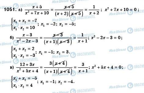 ГДЗ Алгебра 8 клас сторінка 1051