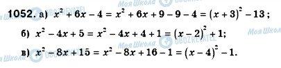 ГДЗ Алгебра 8 класс страница 1052