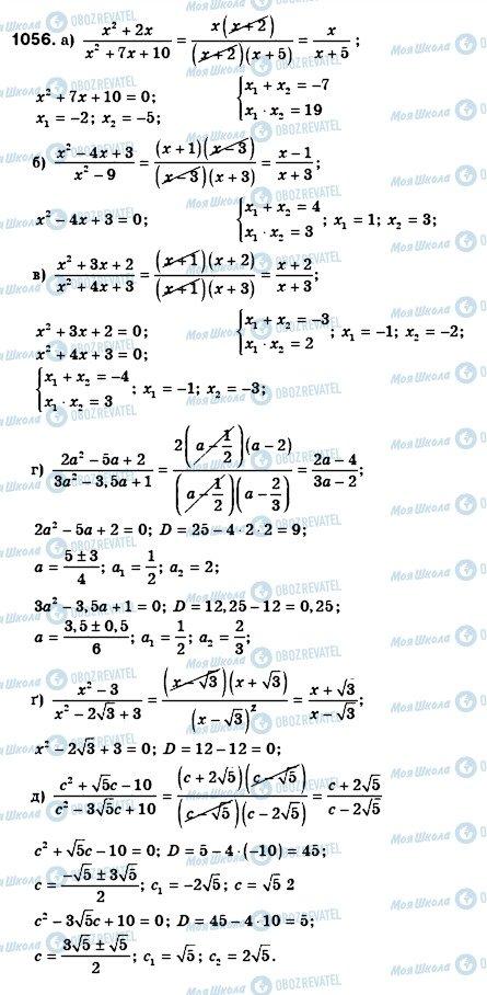 ГДЗ Алгебра 8 класс страница 1056