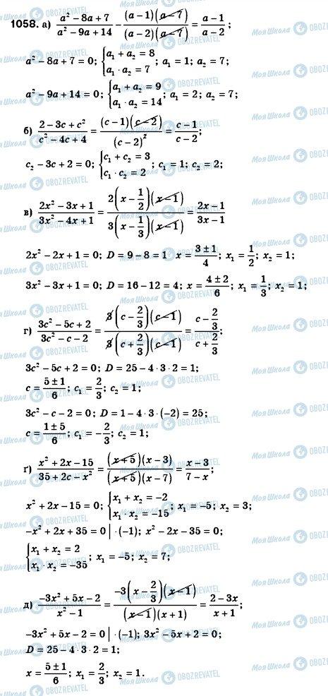 ГДЗ Алгебра 8 класс страница 1058