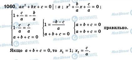 ГДЗ Алгебра 8 класс страница 1060