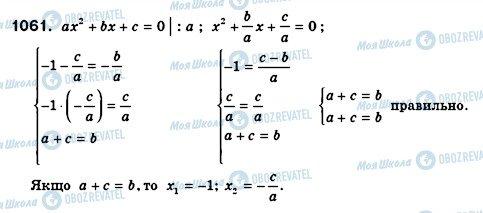 ГДЗ Алгебра 8 клас сторінка 1061
