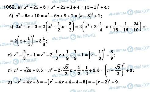 ГДЗ Алгебра 8 класс страница 1062