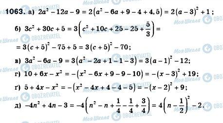 ГДЗ Алгебра 8 класс страница 1063