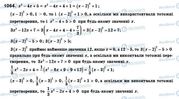 ГДЗ Алгебра 8 клас сторінка 1064