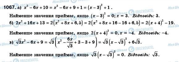 ГДЗ Алгебра 8 клас сторінка 1067