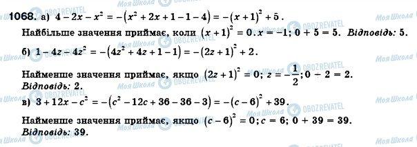 ГДЗ Алгебра 8 клас сторінка 1068