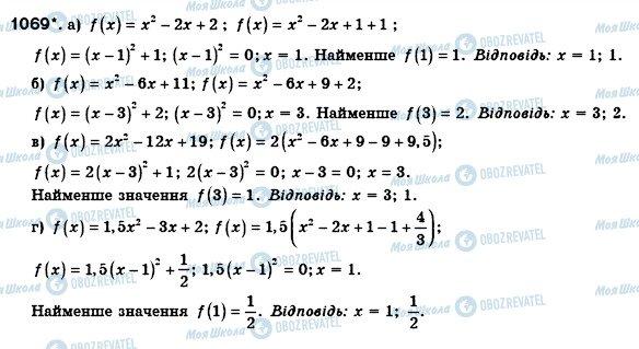 ГДЗ Алгебра 8 класс страница 1069