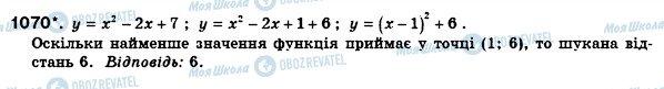 ГДЗ Алгебра 8 класс страница 1070