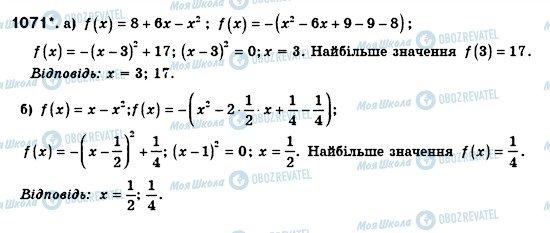 ГДЗ Алгебра 8 класс страница 1071