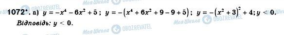 ГДЗ Алгебра 8 класс страница 1072