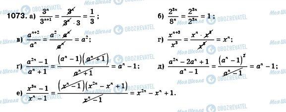 ГДЗ Алгебра 8 класс страница 1073
