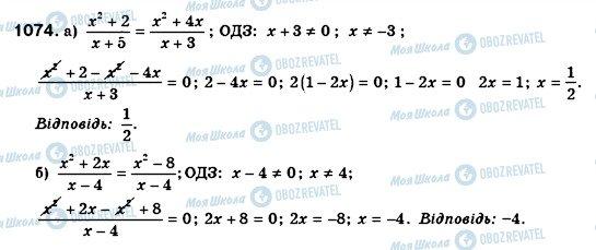 ГДЗ Алгебра 8 клас сторінка 1074