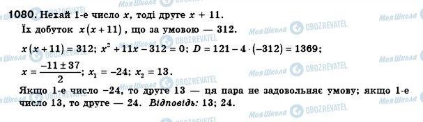 ГДЗ Алгебра 8 клас сторінка 1080