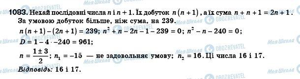ГДЗ Алгебра 8 класс страница 1083