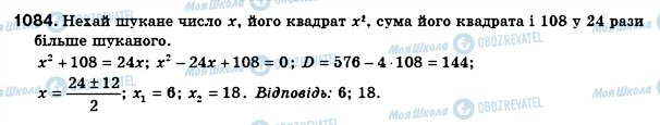 ГДЗ Алгебра 8 клас сторінка 1084