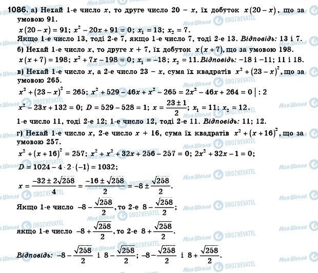 ГДЗ Алгебра 8 клас сторінка 1086
