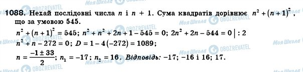 ГДЗ Алгебра 8 клас сторінка 1088