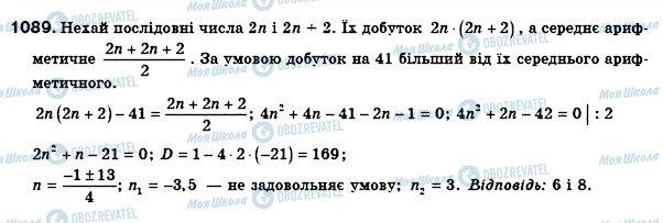 ГДЗ Алгебра 8 клас сторінка 1089