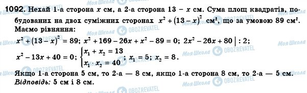 ГДЗ Алгебра 8 клас сторінка 1092