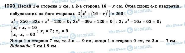 ГДЗ Алгебра 8 клас сторінка 1093