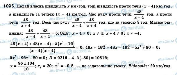 ГДЗ Алгебра 8 клас сторінка 1095